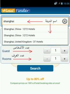 كيف تجد فندق في الصين 1