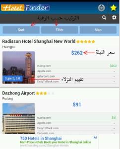 كيف تجد فندق في الصين 2
