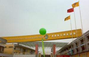 سوق كوانزو الدولي للالعاب والهدايا