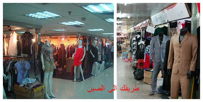 اسواق الملابس في مدينة كوانزو الصينية 2