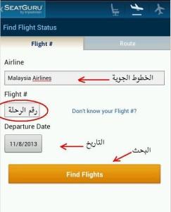 كيف تجد الخطوط الجوية المناسبة لرجلتك الى الصين 1