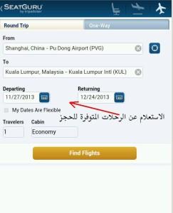 كيف تجد الخطوط الجوية المناسبة لرجلتك الى الصين 11