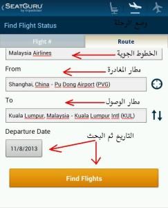 كيف تجد الخطوط الجوية المناسبة لرجلتك الى الصين 2
