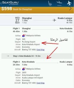 كيف تجد الخطوط الجوية المناسبة لرجلتك الى الصين 44