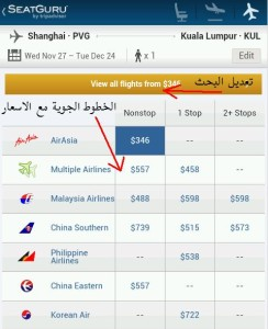 كيف تجد الخطوط الجوية  لرجلتك الى الصين 22
